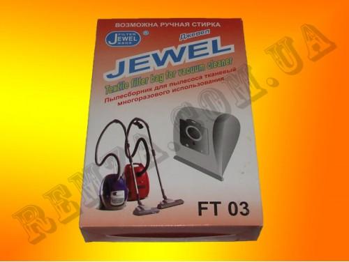 Мешок-пылесборник многоразовый Jewel FT 03
