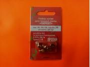 Комплект сопел для сжиженого газа (калиброванные) Гефест, Брест с 2009г